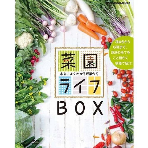 菜園ライフBOX