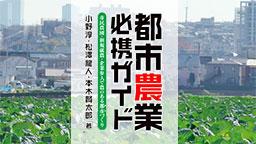 書籍「都市農業必携ガイド」