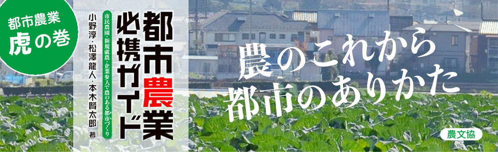 都市農業必携ガイド
